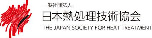 一般社団法人 日本熱処理技術協会